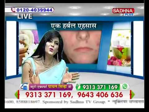 PAYAL SINHA  HERBAL TIPS - JUNE 12, 2016
