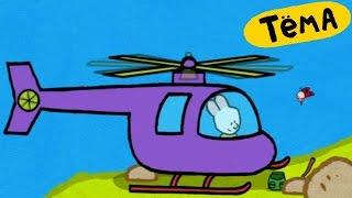 Рисунки Тёмы : Нарисуй вертолет! Развивающий и обучающий мультфильм для детей и малышей