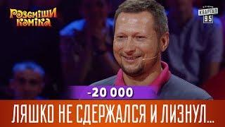 20 000   Ляшко не сдержался и лизнул петушка в магазине Рошен   Рассмеши Комика 14 сезон