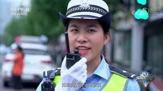《警察特训营》 20200204| CCTV社会与法