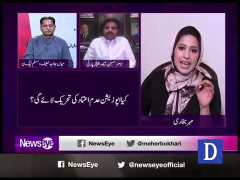 NewsEye with Meher Abbasi - Wednesday 8th July 2020