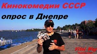 Кинокомедии СССР знают, любят, смотрят - опрос в Днепре 2018