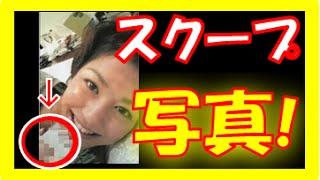夏目三久アナ 【フライデー画像?】 過去に流出していた! 今回は、ハッ...