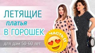 Шифоновые платья в горошек для женщин за 50 БЕЛОРУССКИЙ ТРИКОТАЖ ЛЕТО 2020 Часть 2