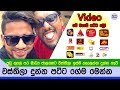 ප්රසිද්ධම මාධ්ය ජාලයකට වස්තිලා ගැසූ කණේ පහර - wasthi slammed to SL TV Channels