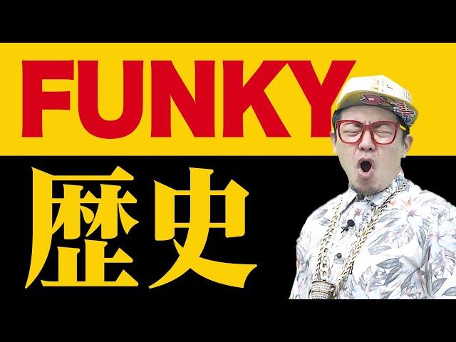 フリップネタ:ファンキー歴史【シオマリアッチ】