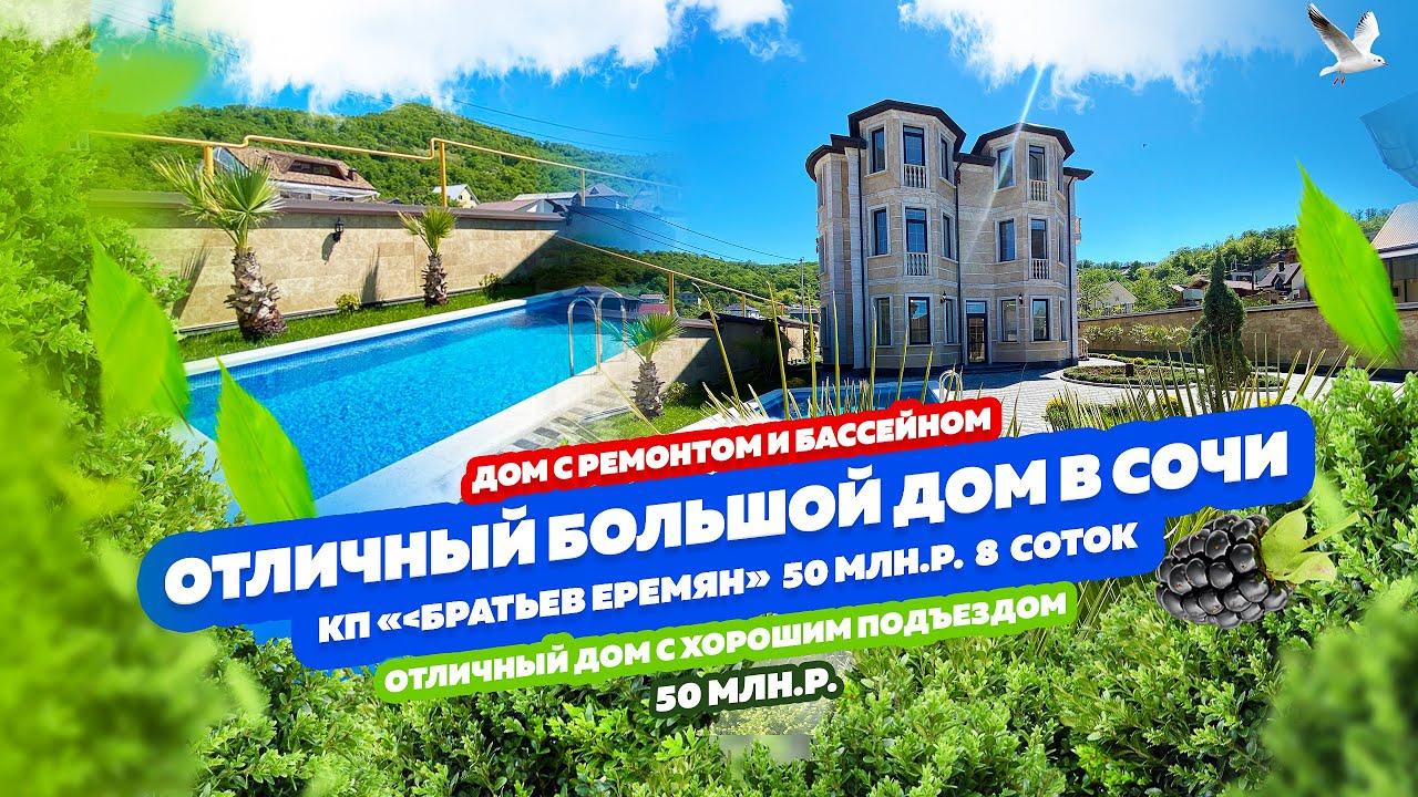 Отличный большой дом в Сочи, хороший подъезд, бассейн, ремонт, зона BBQ! КП «Братьев Еремян» Очень!