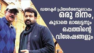 Lalum Priyanumayi Interviews 04/11/16
