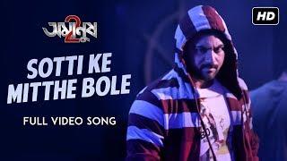 Download Video Shotti Ke Mitthe Bole | Amanush 2 | Soham | Payel | Rajib | SVF MP3 3GP MP4
