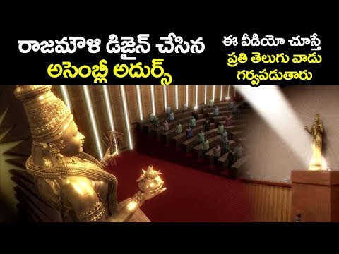 Rajamouli 'TELUGU THALLI' Central Hall of Assembly Concept Video | amaravathi | Filmylooks