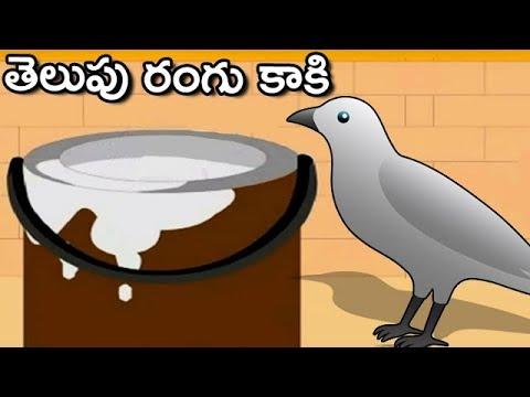 Telugu Moral Stories For Children | Telupu Rangu Kaaki Story | Kids Animated Movies | Bommarillu