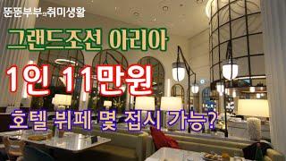 호텔뷔페|해운대|그랜드조선|아리아|BUFFET|배불러도…