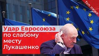 Удар Евросоюза по слабому месту Лукашенко | Последние новости мира