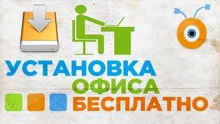 Как Установить Офис в Windows 10 Бесплатно