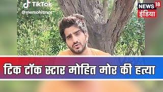 Delhi: Tik Tok Star Mohit Mor Shot Dead By 3 Unidentified Men In Najafgarh | Caught On CCTV
