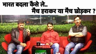 Aaj Ka Agenda: Pakistan से बदला कैसे - World Cup में मैच छोड़कर या मैदान पर मैच हराकर? | Sports Tak