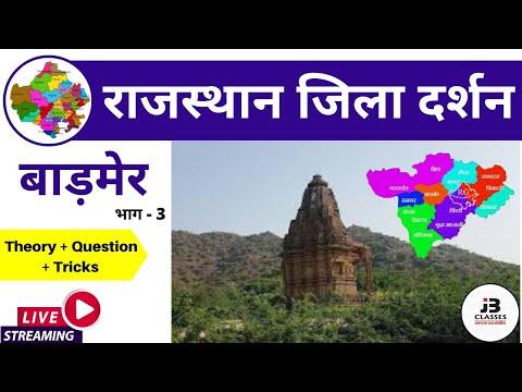 Barmer Jila Darshan-3 ( बाड़मेर जिला दर्शन ) | Rajasthan Jila Darshan ( राजस्थान जिला दर्शन )