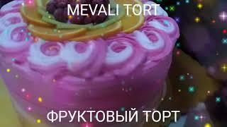 #торт #бисквит  UY SHAROYITIDA MEVALI TORT/ ФРУКТОВЫЙ ТОРТ. вкусные рецепты/mazali pishiriqlar
