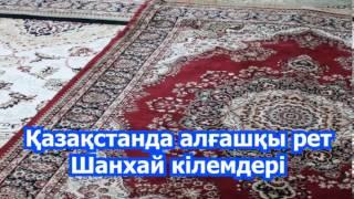 ковры в астане(, 2012-11-28T10:25:48.000Z)