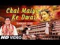 Lagu Chal Maiya Ke Dwar I Devi Bhajan I SANJAY GIRI I Full Video Song I T-Series Bhakti Sagar