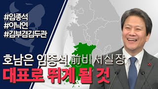 Cover images 호남은 임종석 전 실장이 대표로 뛰게 될 것