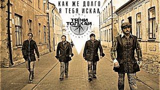 Тяни-Толкай - Как же долго я тебя искал / Tyani-Tolkay(2006)