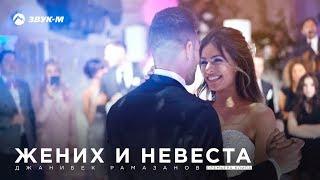 Джанибек Рамазанов - Жених и невеста | Премьера клипа 2018