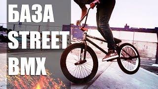 БАЗОВЫЕ ТРЮКИ ДЛЯ КОМФОРТНОГО КАТАНИЯ НА BMX В STREET !