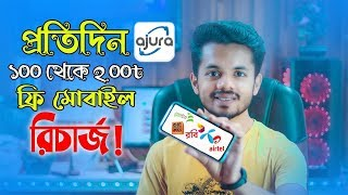 How To Get Free Flexiload Any Number On ajura   Unlimited Free Mobile Recharge On ajura