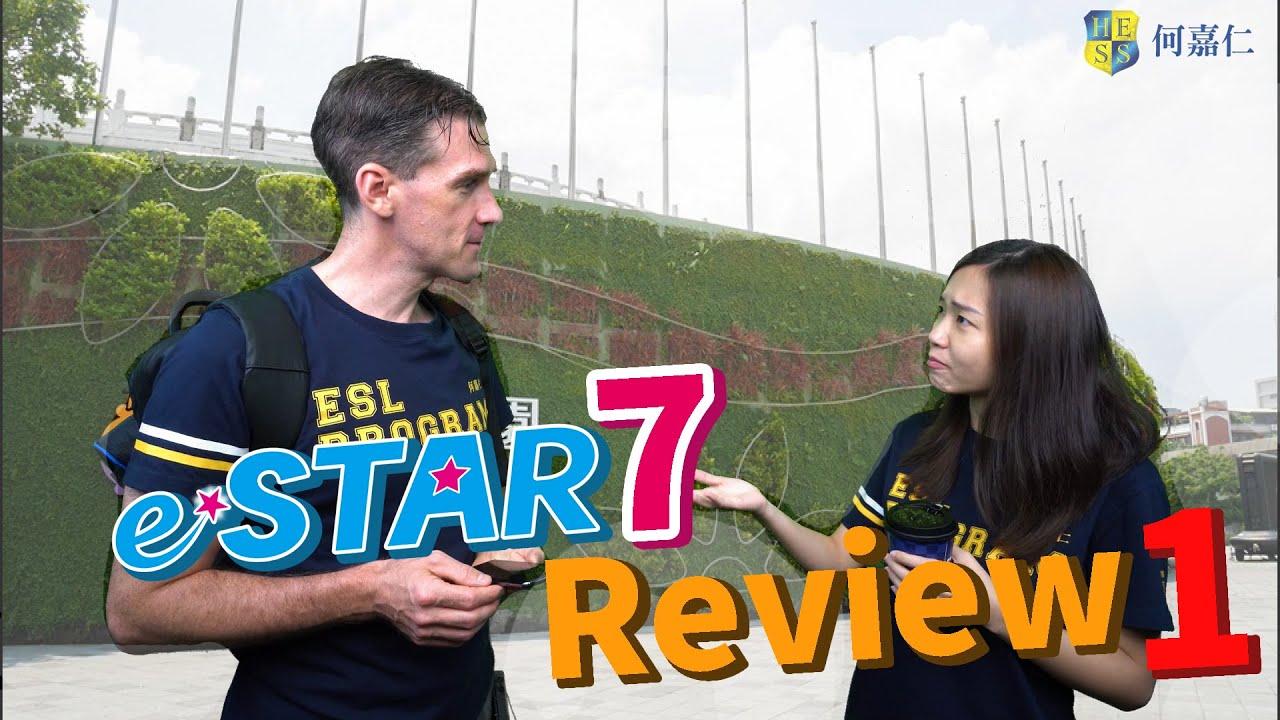【HESS ENGLISH CLASSROOM】eSTAR 7 Review1