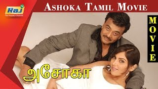Ashoka | Tamil Full Movie HD | Prem Menon | Raghuvaran | Anushree | RajTv