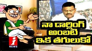 నా డార్లింగ్ అంబటి ఇక తగులుకో | Dada Political Satires on Ambati Rambabu | Pin Counter | INews