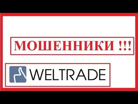 WelTrade - КАКИМ ОБРАЗОМ ПРИВЛЕКАЮТ ЛОХОВ В Вел Трейд
