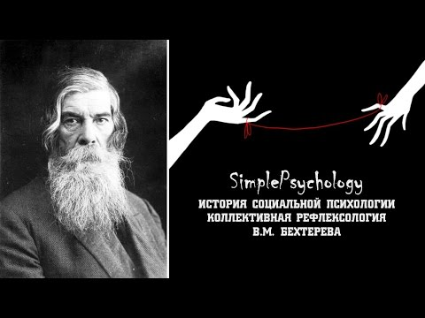 Социальная психология. Коллективная рефлексология В.М. Бехтерева.