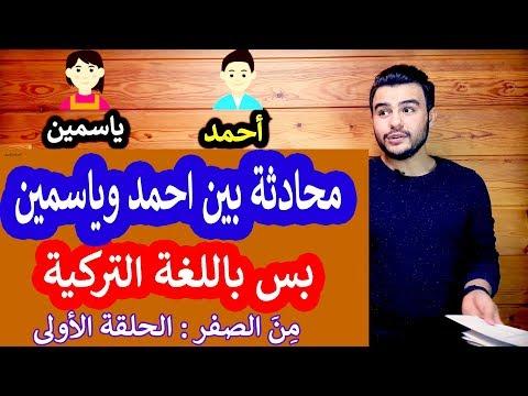 تعليم اللغة التركية من الصفر   مفردات _ عبارات _ أسئلة _ قواعد . #الحلقة الأولى