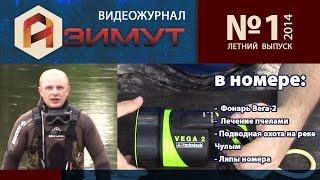 Азимут №1 #2/2 Подводная охота на реке Чулым. Фонарь Вега-2