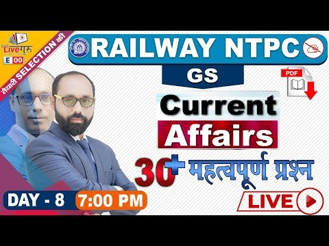 Current Affairs | 30 Questions | GS | NTPC Railway 2019 | 7:00 pm