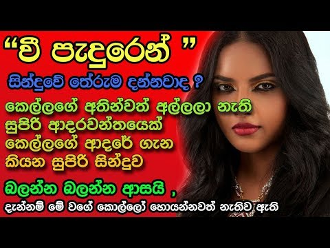 We Paduren Igili Yana Kurulleku Lasin Sinhala Song Meaning