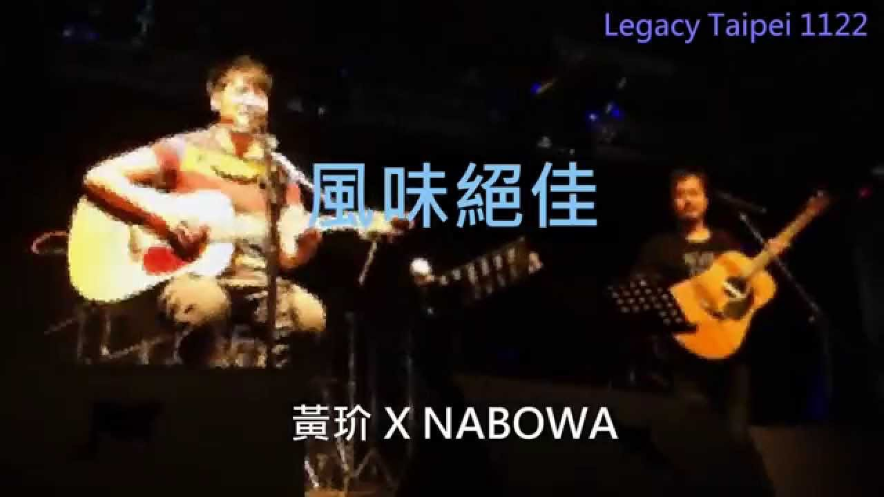 風味絕佳Part1 NABOWA feat 黃玠 - YouTube
