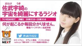 2015年10月12日26時より放送されたラジオ日本「佐武宇綺の宇宙を綺麗に...