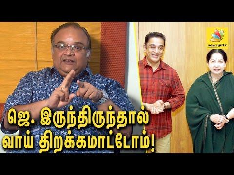 ஜெயலலிதா இருந்திருந்தால் நாங்கள் பேசியிருக்க மாட்டோம்| Actor Mohan Ram supports Kamal: Interview