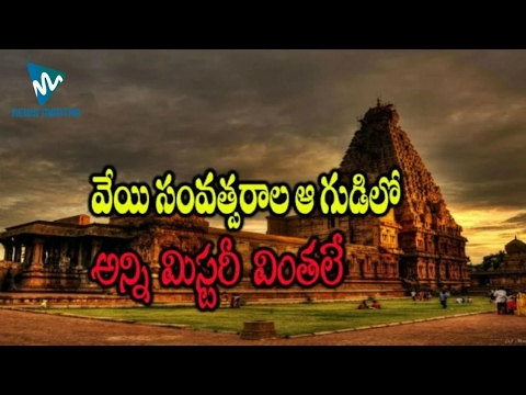 SHOCKING FACTS Revealed about 1000 PILLAR Temple | Warangal | Latest Updates | News Mantra