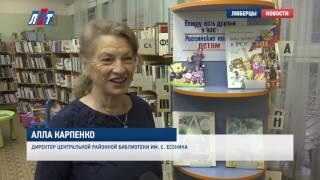 В Есенинке хранят литературу народов России и СНГ