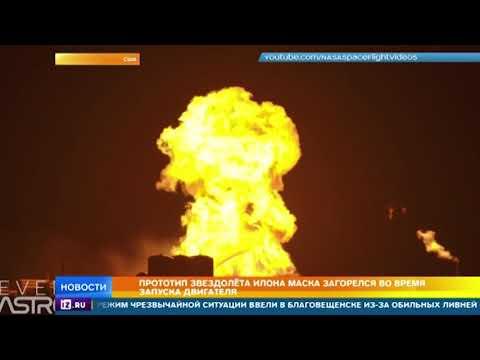 Прототип звездолета Илона Маска загорелся во время запуска двигателя