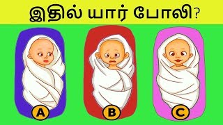 #BrainGames #TamilRiddles #Puzzle யார் போலி? Brain Games| Tamil Riddles with ans | Test Your Brain