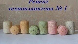 рецепт технопланктона №1