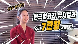 연극영화과 뮤지컬과 입시 7관왕 합격비결 한예종 중앙대…