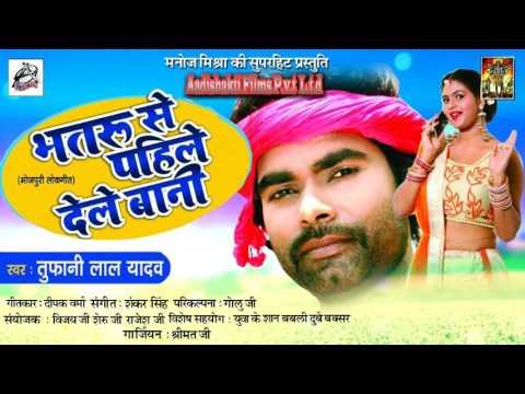 Bhatru Se Pahile Dele Bani | Tufani Lal Yadav | Bhojpuri Song