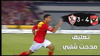 شاهد..حسام حسن يفجر مفاجأة عن مفاوضات الأهلي والزمالك