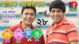 Video kheloar-খেলোয়াড় | Part-28 | Chanchal | Moutushi | Ezaz | Bangla Natok 2018 | Banglavision Drama download MP3, 3GP, MP4, WEBM, AVI, FLV November 2018